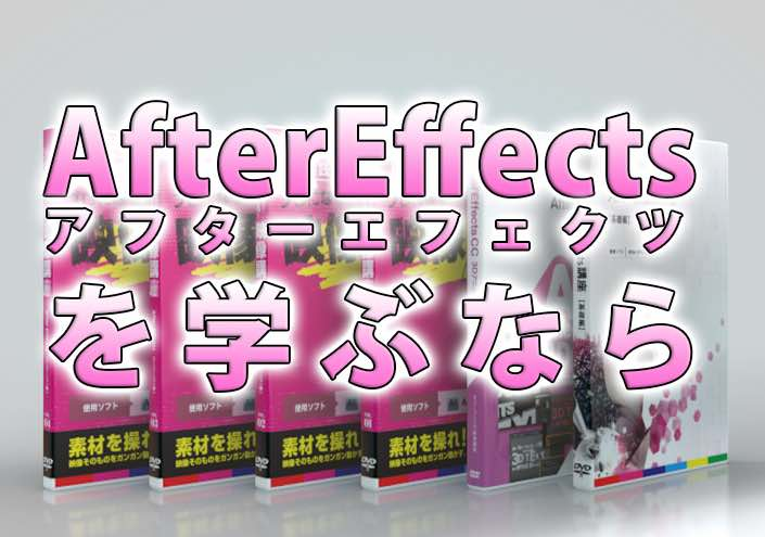 aftereffectsを学ぶなら