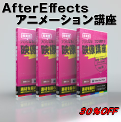 After Effects アニメーション講座