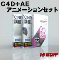C4D+AE アニメーションセット