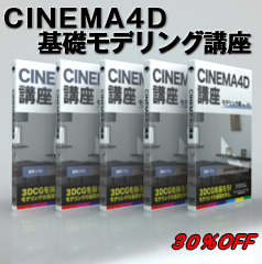 CINEMA4D 基礎モデリング講座