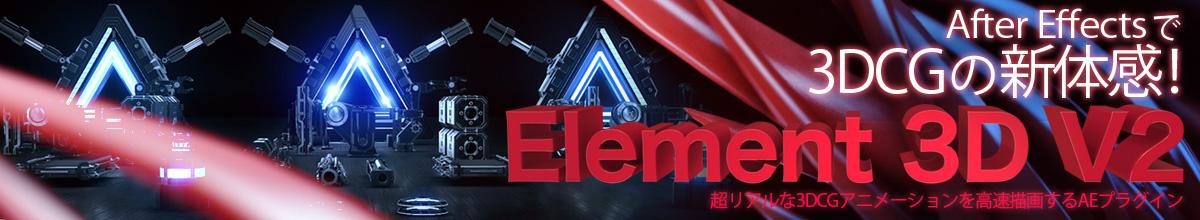 element_3d_v2_1200_220