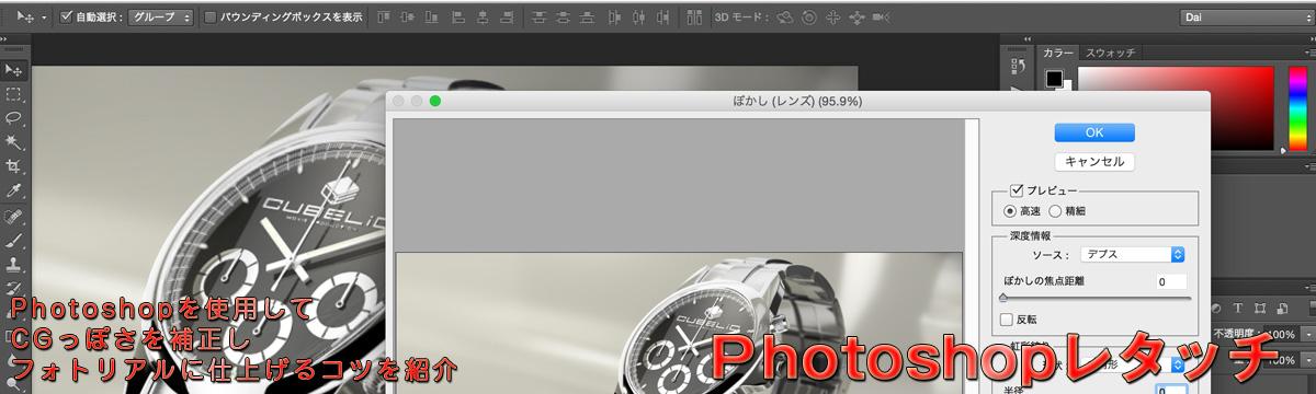 Photoshopを使用して CGっぽさを補正し フォトリアルに仕上げるコツを紹介