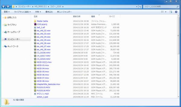 ファイル収集