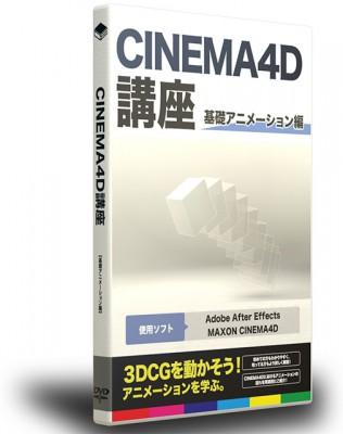 CINEMA 4D 講座【基礎アニメーション編】