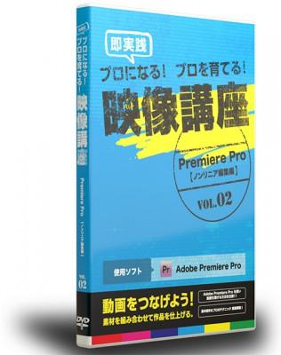 Premiere Pro【ノンリニア編集編】Vol.2