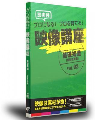 基礎知識編Vol.3撮影技術