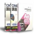 c4d-ae-set-dvd