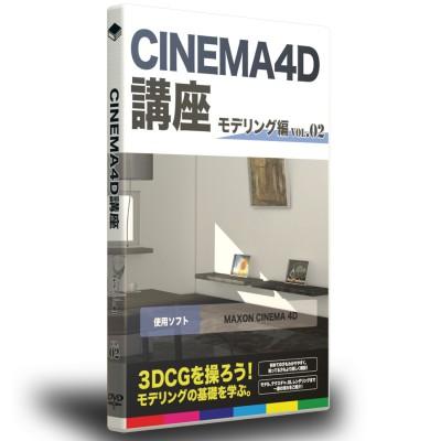 cinema4d-002-dvd