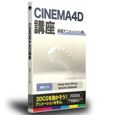 cinema4d-anime-001-dvd