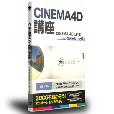 cinema4d-lite-001-dvd