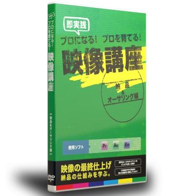nouhin-001-dvd