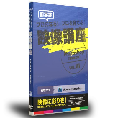 photoshop-001-dvd