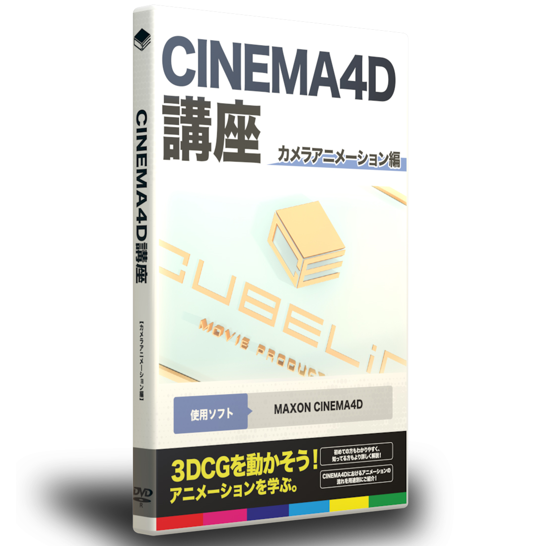 CINEMA4D講座【カメラアニメーション編】