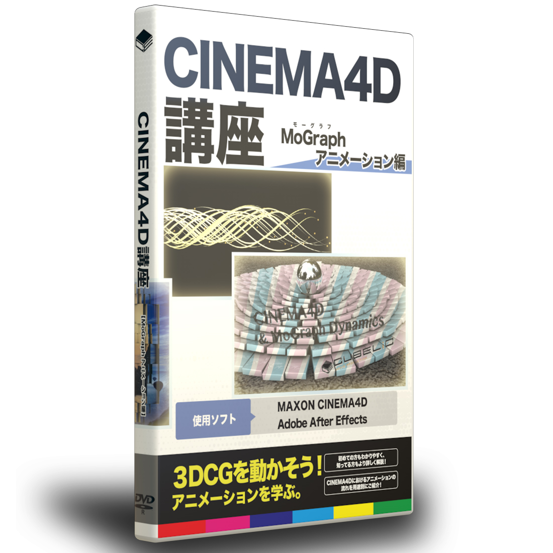 CINEMA4D講座【MoGraphアニメーション編】