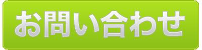 toiawase_button
