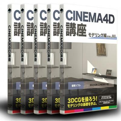 CINEMA4D講座【モデリング編】5本セット