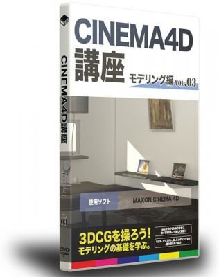 CINEMA4D講座【モデリング編】Vol.3