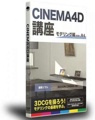 CINEMA4D講座【モデリング編】Vol.4