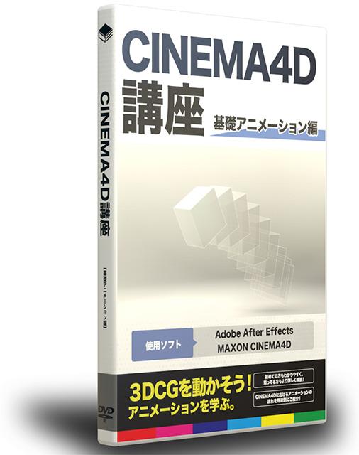 cinema4d-anime-001