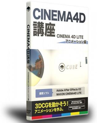 CINEMA 4D 講座【CINEMA 4D LITE アニメーション編】