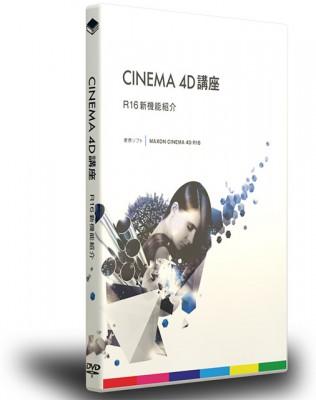 CINEMA4D講座【R16新機能紹介】