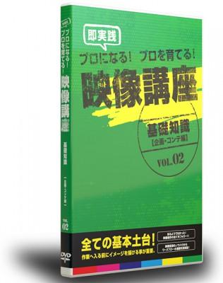 基礎知識編 Vol.2企画・コンテ
