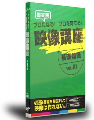基礎知識編 Vol.1基礎知識