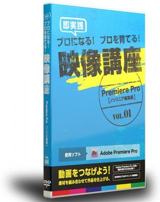 Premiere Pro【ノンリニア編集編】Vol.1
