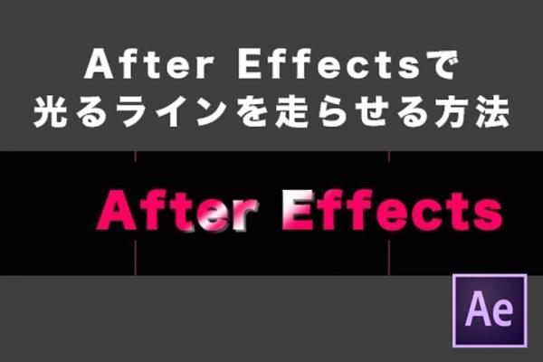 Ae 文字 アニメーション