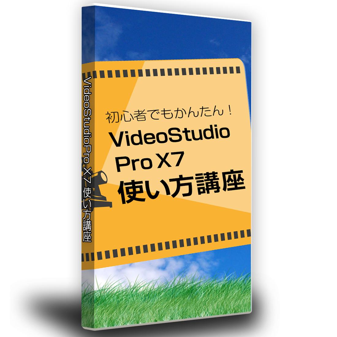 VideoStudio Pro X7使い方講座