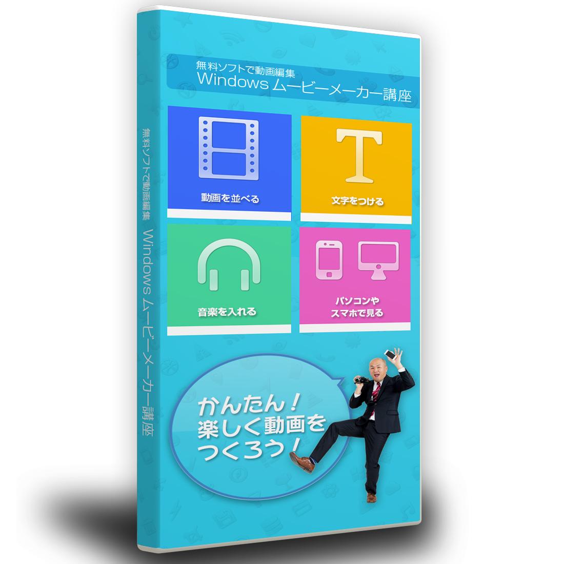 Windowsムービーメーカー使い方講座