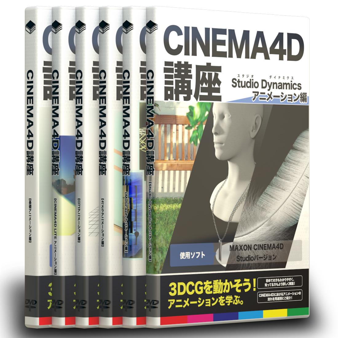 CINEMA4Dアニメーションセット