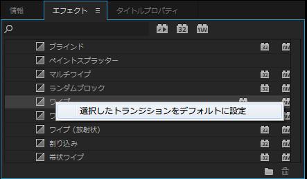 default_transition_1