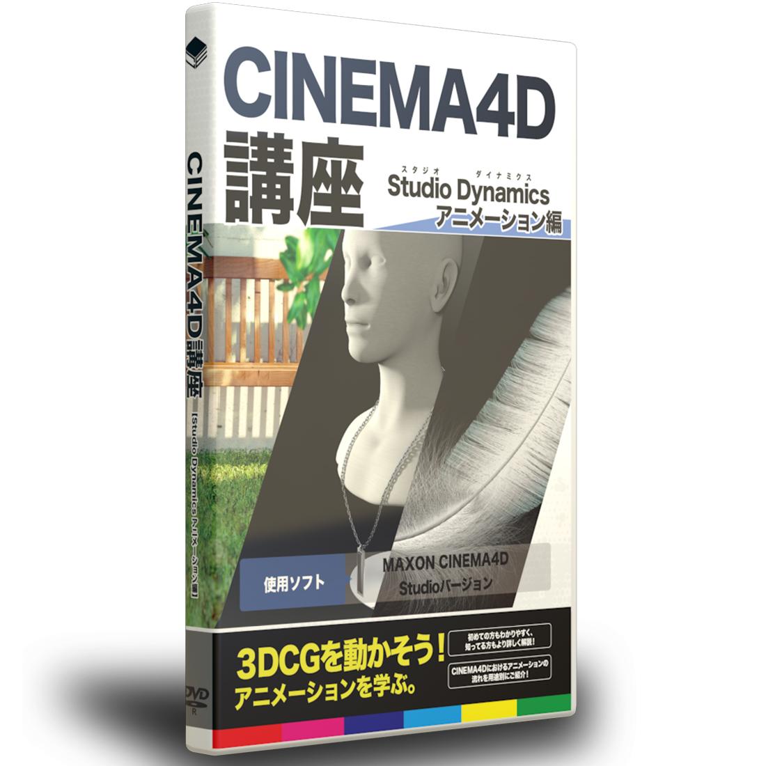 CINEMA4D講座【Studioアニメーション】
