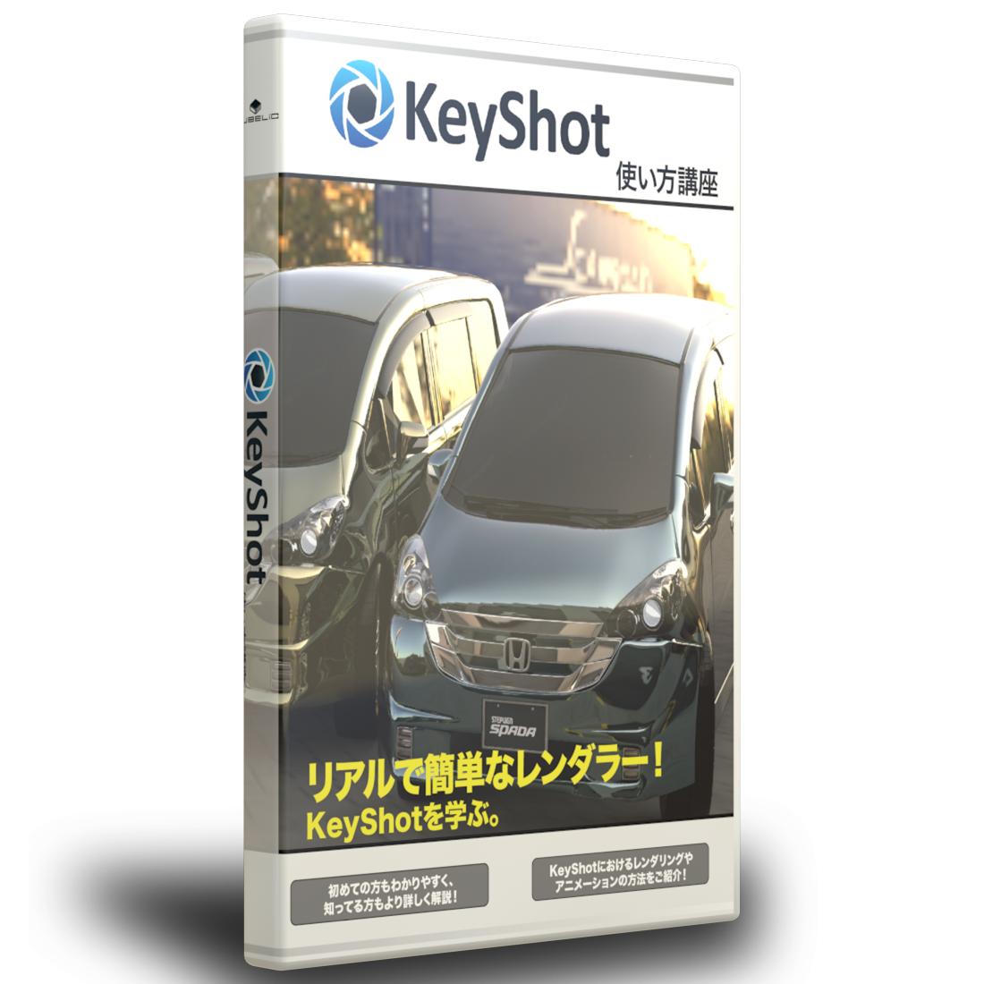 KeySot使い方講座